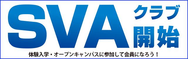 sva-club-banner
