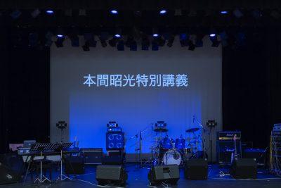 【レポ】本間昭光氏特別セミナーが行われました。