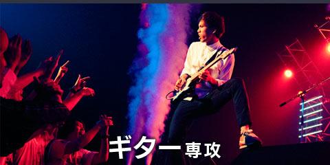 ギター専攻