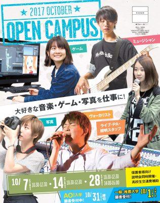 明日、10月14日(土)はオープンキャンパス開催!