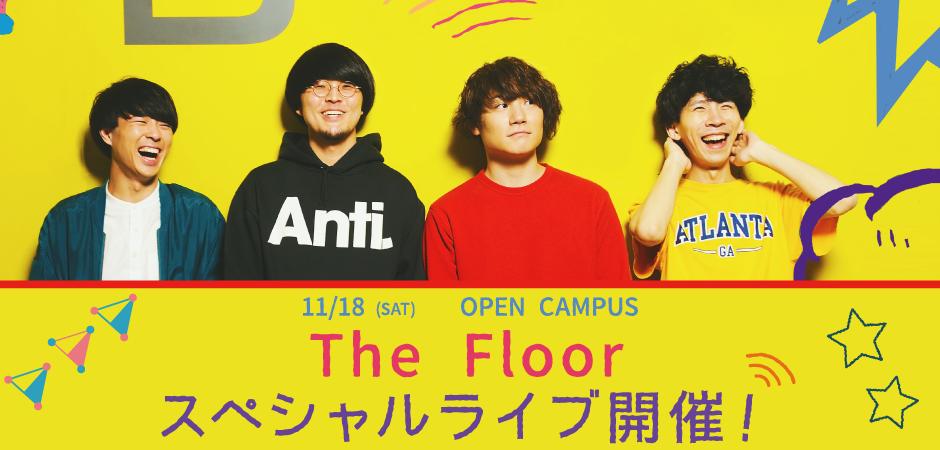 The floor スペシャルライブ開催!