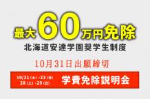 最大で授業料60万円免除のチャンスは10月31日まで!『学費免除説明会』を開催。