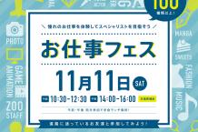 11月11日(土)は100種類以上のお仕事から体験できる『お仕事フェス』を開催!