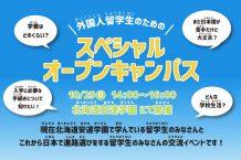 留学生向けオープンキャンパス&留学生交流会を10月29日(日)に開催!