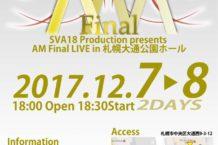 卒業ライブ開催決定!