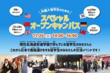 11/26(日)は留学生向けオープンキャンパス開催!