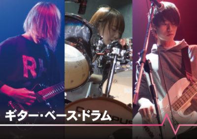 ギター・ベース・ドラム専攻