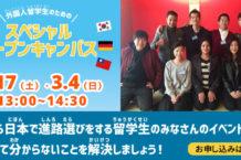 留学生向けオープンキャンパスを2月17日・3月4日に開催します。