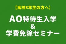 高校3年生の方へ『AO特待生入学&学費免除セミナー』開催