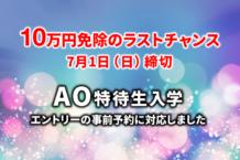 【10万円免除のラストチャンス】AO特待生入学エントリーの事前予約に対応しました。