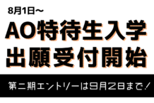 AO特待生入学8月1日(水)より出願受付開始!第二期エントリーも受付中