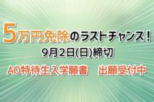 【5万円免除のラストチャンス】AO第二期エントリーは9月2日まで!