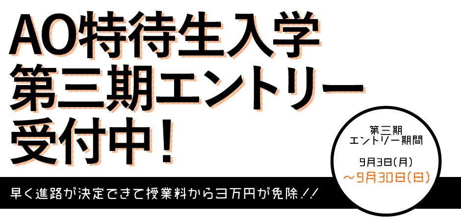 AO特待生入学エントリー受付中!