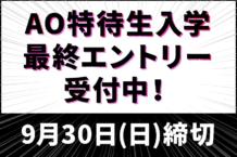 【AO特待生入学】最終エントリー受付中!出願も受付中です