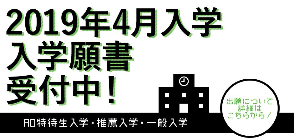 2019年4月入学出願受付中!