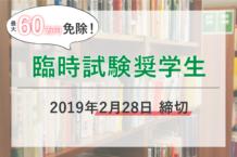 【2019年4月入学対象】最大で60万円免除『臨時試験奨学生』募集開始(2.28まで)