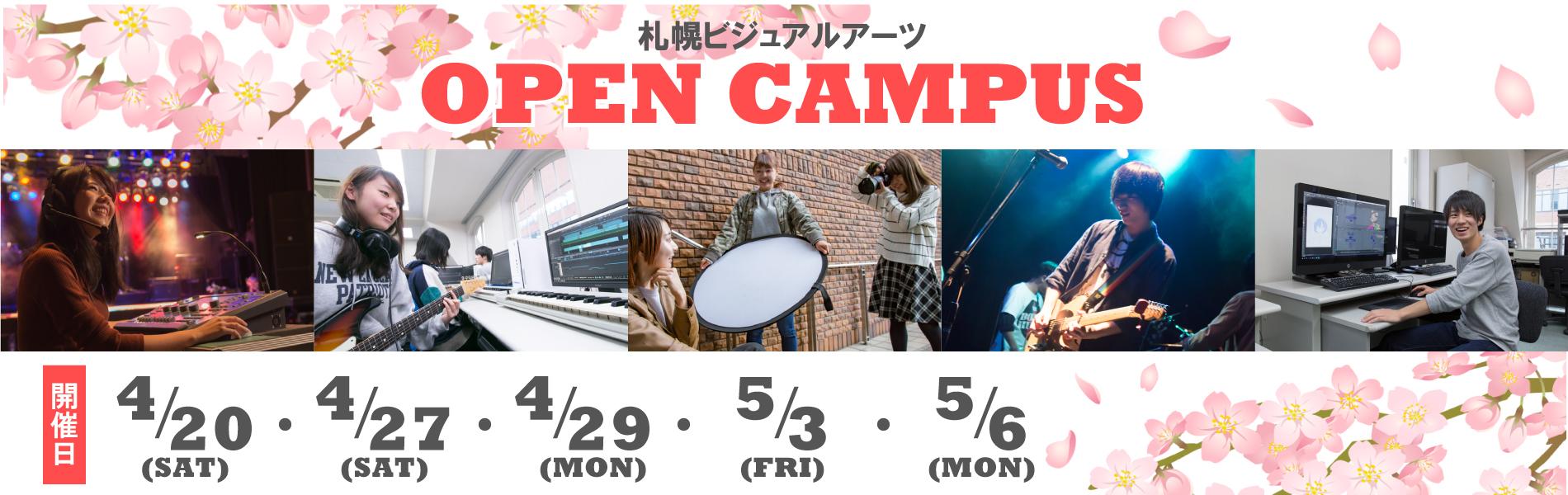 札幌ビジュアルアーツ オープンキャンパス・体験入学