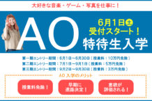 【AO特待生入学】6月1日エントリー開始!