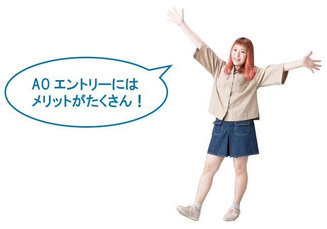 札幌ビジュアルアーツAOエントリーメリット