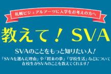 教えて!SVA~在校生がSVAのこといろいろ教えます!~