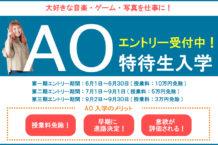 【AO特待生入学】エントリー受付中!