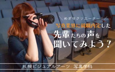 札幌ビジュアルアーツ 写真学科
