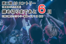 AO特待生入学 第二期エントリー締切まであと6日!