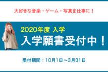 10/1より学校推薦入学・一般入学を含む、すべての出願受付を開始しました。