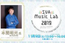本間昭光氏特別セミナー SVA Music Lab 2019