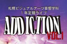 10月24日(木) 音響学科1年生の定期ライブ『ADDICTION』開催!