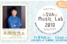 大好評だった昨年に引き続き、今年も開催! 『SVA Music Lab 2019』お申込み受付スタート!