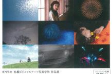 札幌ビジュアルアーツ写真学科 作品展『α7Ⅲシリーズで撮る!』