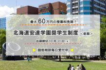 最大で60万円の学費免除のチャンス!『北海道安達学園 奨学生制度』は10月31日が出願締切日です。