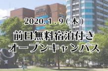 1/9(木) 前日無料宿泊付きオープンキャンパス開催!