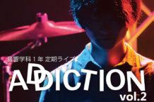 1月30日(木) 音響学科1年生の定期ライブ『ADDICTION Vol2』開催!