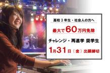 最大で授業料60万円免除!北海道安達学園奨学生制度 1月31日(金)出願締切。