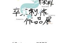 1/21(火)~1/26(日)、札幌市資料館にて写真学科2年生の卒業制作作品展が開催されます!