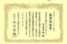 【写真学科】フォトマスター検定に於いて優秀団体賞を受賞!