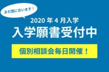 【2020年4月入学】まだ間に合います! 入学願書受付中!相談会も毎日開催!