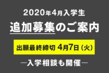 【重要なお知らせ】2020年4月入学生・追加募集のご案内(4月7日まで)