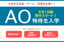 【AO特待生入学】6月1日エントリー受付スタート!