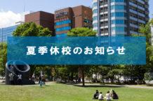 夏季休校(8/13~8/14)のお知らせ