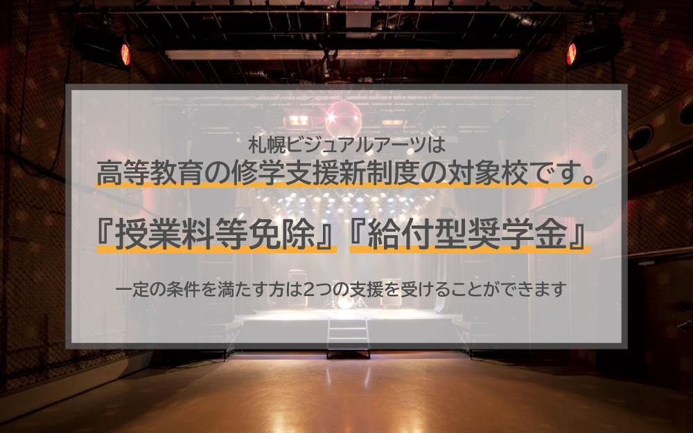 札幌ビジュアルアーツは高等教育の修学支援新制度(授業料等免除・給付型奨学金)の対象校です。