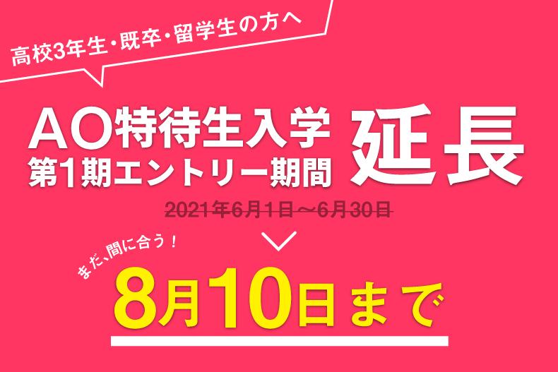 AO特待生入学第一期エントリー8月10日まで受付延長します!
