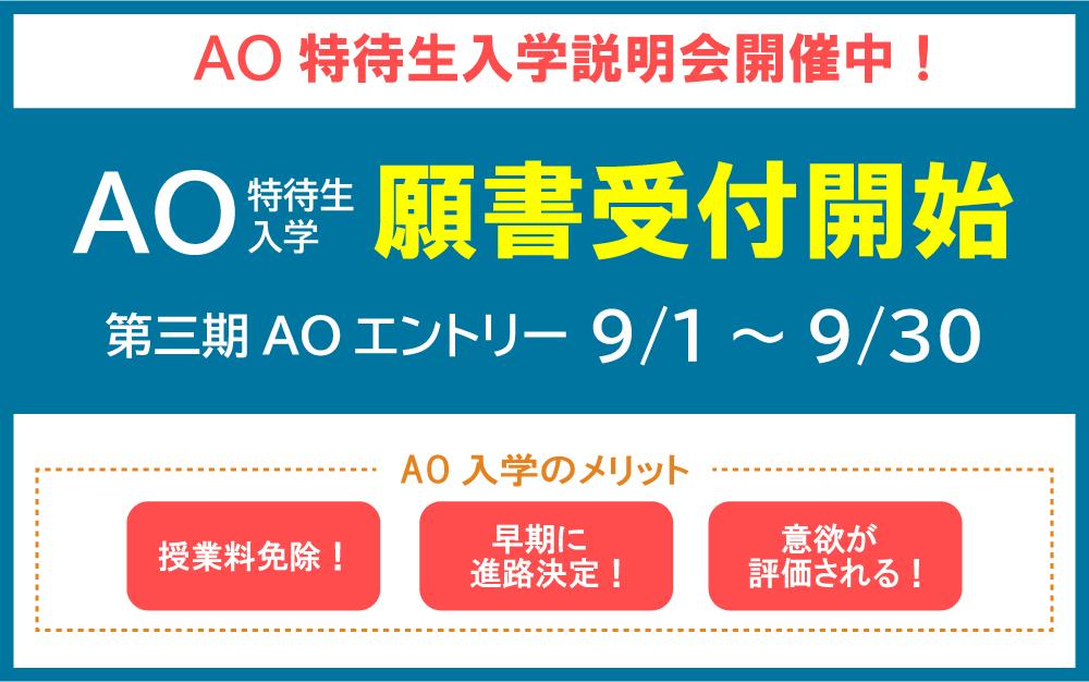 9/1(水) AO特待生入学願書受付スタート!